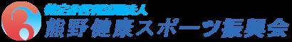 熊野健康スポーツ振興会